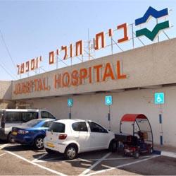 הבטיחות בבית החולים 'יוספטל' תמתין  ל-2013