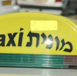 כתבי אישום נגד מוניות שהפקיעו מחירים