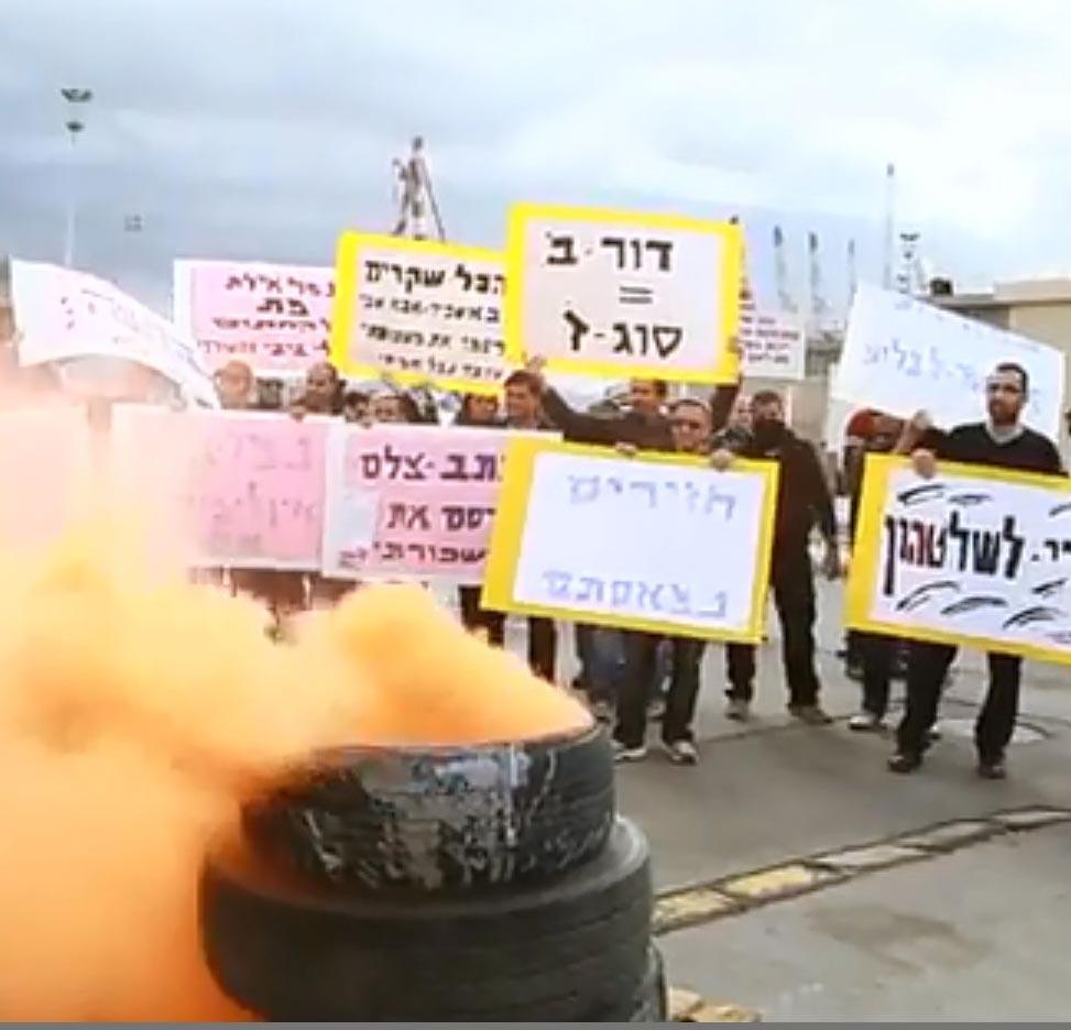הפגנה בנמל אילת
