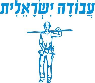 עבודה ישראלית