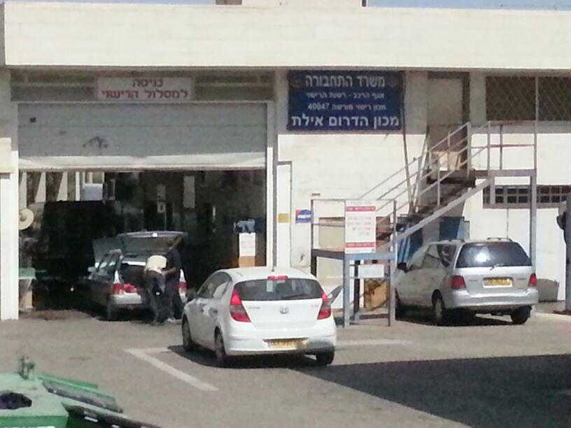 משרד התחבורה סגר לשבוע את מכון הרישוי