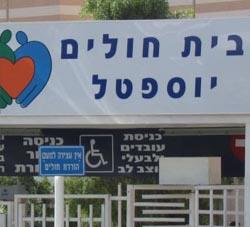 המחירים החדשים במזנון בית החולים 'יוספטל'