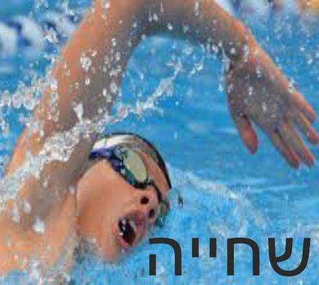 שחייה - אלופים בקרב רב