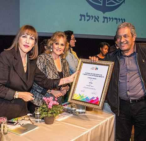 פרס שרת התרבות והספורט הוענק לאילת