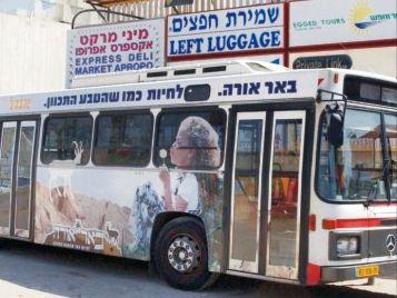 מבריח הסמים שכח את הסמים באוטובוס