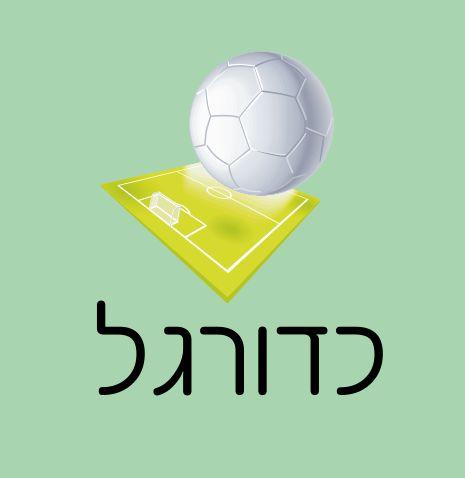חלשים על חלשים - בית''ר כפר סבא- בני אילת 1:2