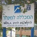 ככה לא לומדים עברית