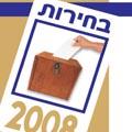 בחירות 2008 פרצופה של העיר