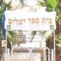 בעקבות חשיפת 'ערב ערב':שתי כיתות נסגרו בבית הספר 'יעלים'
