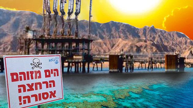 בעקבות הזיהום הגדול בחופי ישראל -ארגוני הסביבה לראש הממשלה: ''לעצור את הסכם שינוע הנפט של קצא''א דרך מפרץ אילת''