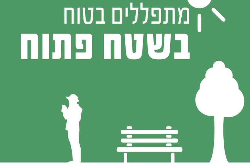 עיריית אילת סגרה את כל בתי הכנסת באילת