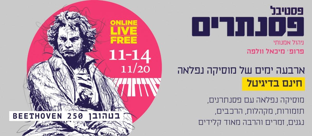 בטהובן בן 250 ואתם מוזמנים להאזין לפסטיבל הפסנתרים של תיאטרון ירושלים - בחינם!