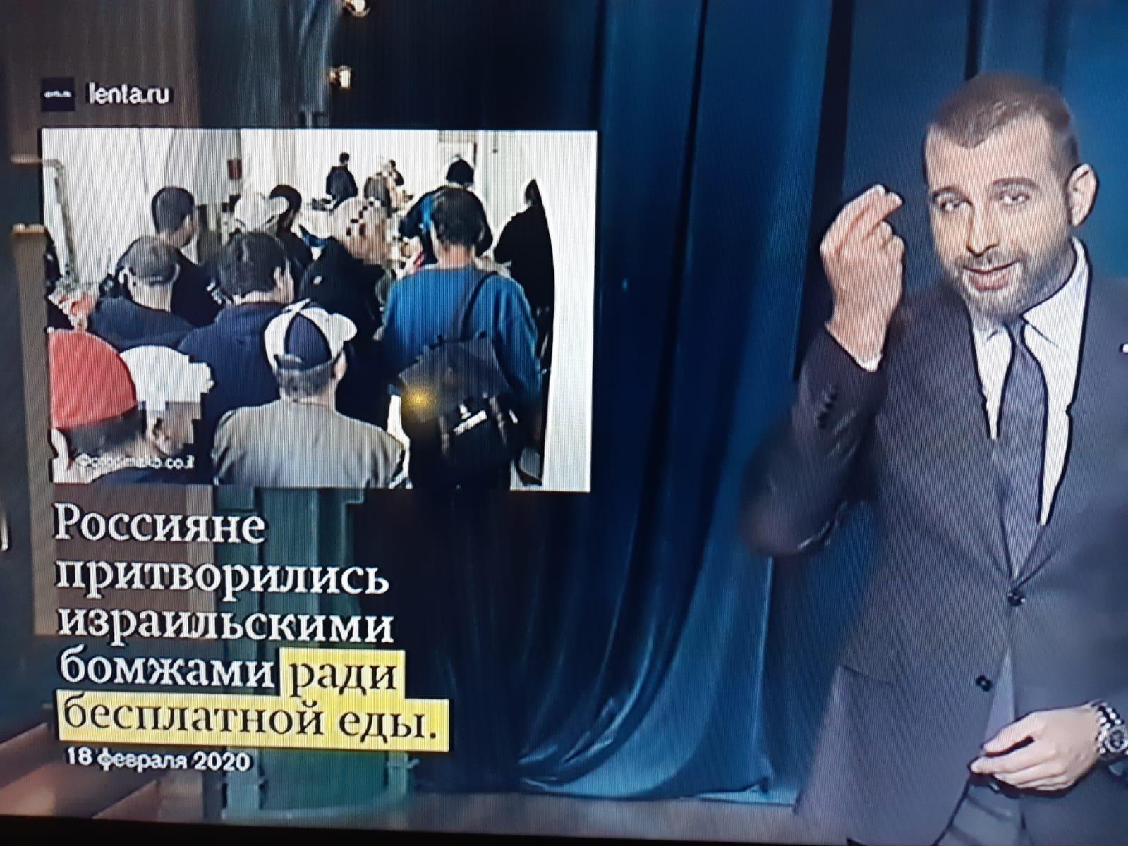 הטלויזיה הרוסית מסקרת בהרחבה את פרשת התיירים שאוכלים בבית רפאל