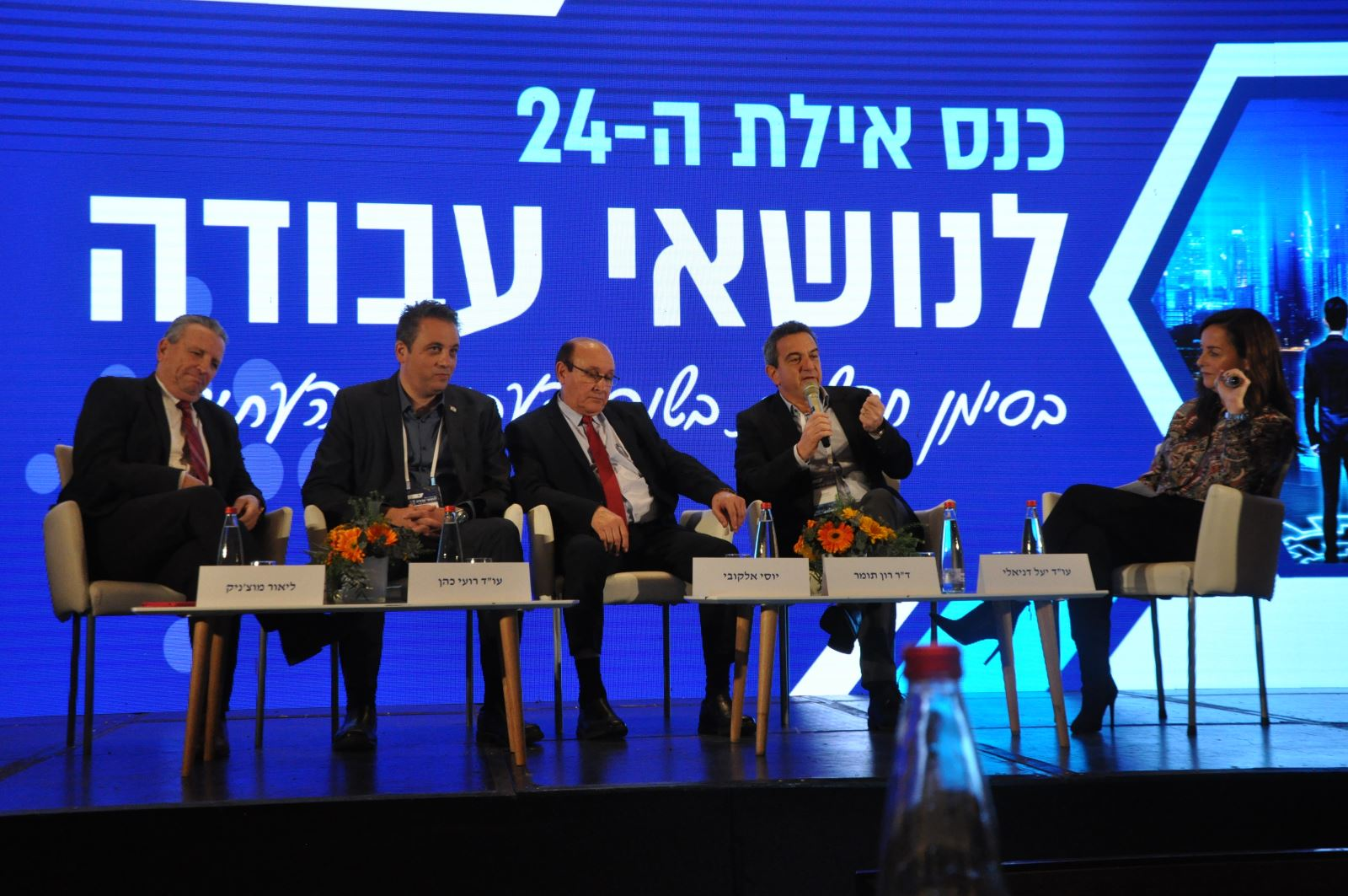 500 בכירות ובכירים מהמשק והתעשייה הישראלית, השתתפו בשבוע שעבר בכנס אילת לנושאי עבודה