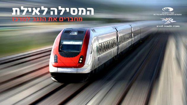 ''הופסק קידום הרכבת לאילת''