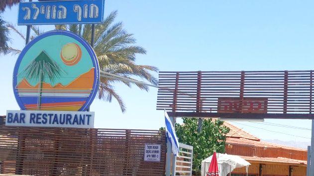 משה דיין: העירייה אינה רוצה להעמידאת חוף הוויליג' לרשות הציבור