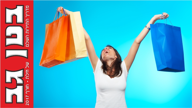 יאללה קניות