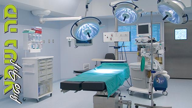 הניתוחים הכי הזויים