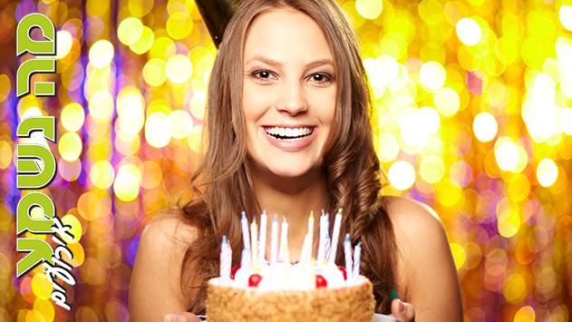 יום הולדת - כך תחגגו 18
