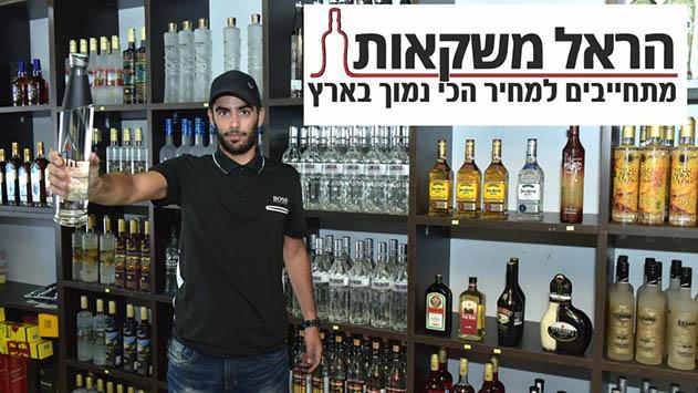 הראל משקאות - מתחייבים למחיר הכי נמוך בארץ