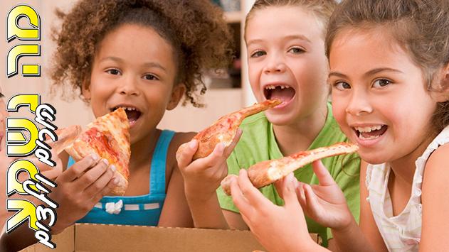 בריאות - לוקחים פיקוד על האוכל!