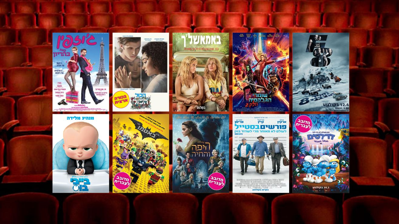 קולנוע - סרטים לשבוע 18-24.5.2017