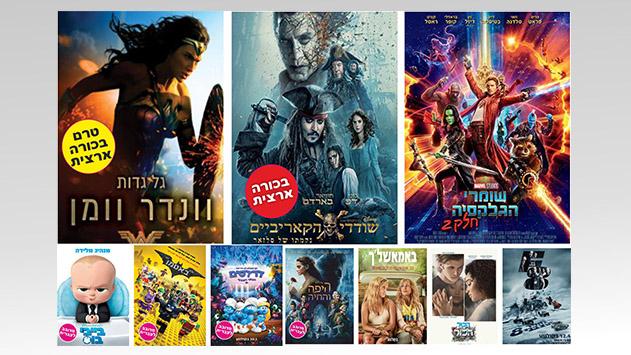 קולנוע - סרטים לשבוע 25-31.05.2017