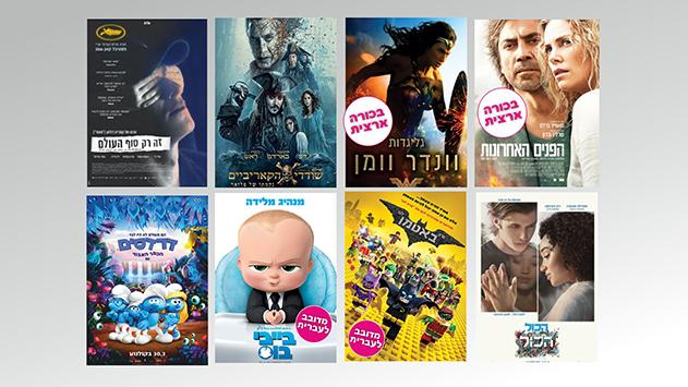 קולנוע - סרטים לשבוע 08-14.06.2017