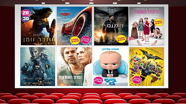 קולנוע - סרטים לשבוע 15-21.06.2017