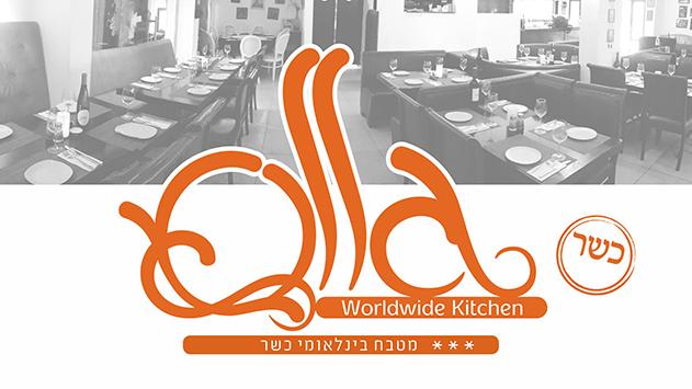 אולה - מסעדה שהיא מסע קולינרי ברחבי הגלובוס