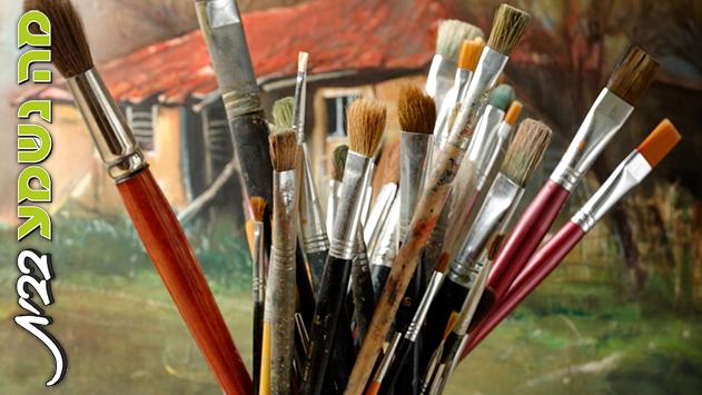 מכניסים את האמנות הביתה