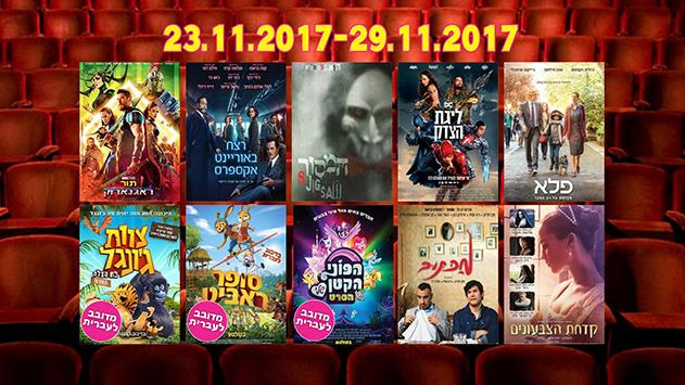 קולנוע - סרטים לשבוע 23-29.11.17