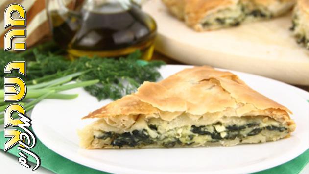 סאני ירקות ופירות - גיטוב מאפה קווקזי ממולא בירק/בשר לבחירה