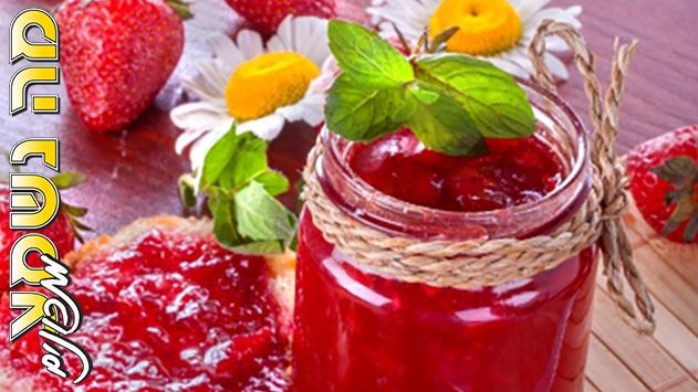 ליאתי קינוחי פירות - ריבת תותים