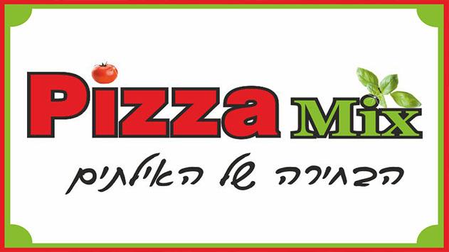 ב'פיצה מיקס' הפיצה תמיד פיקס