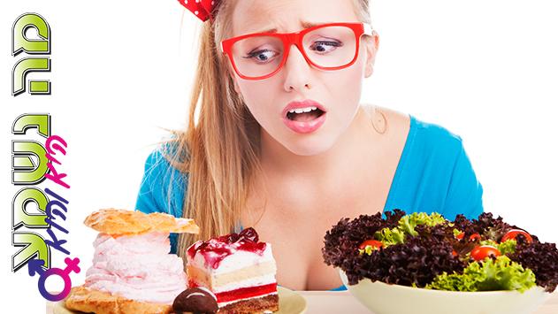 דיאטה - היא - לרזות או לא להיות