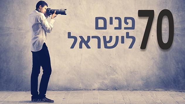 70 פנים לישראל