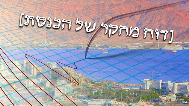 דוח מחקר של הכנסת: ''בידי עיריית אילת מיפוי מבנים בסכנה מפני רעידת אדמה''