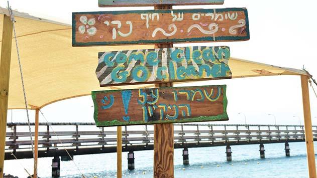 גילויים חדשים: חוף קצא''א התגלה כמפגע זיהומי קשה