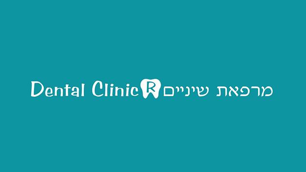 מרפאת שיניים dental clinic -  ד''ר רוקסנה גמפל לונסקי