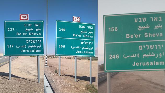 פדיחה: השילוט בכביש הערבה מאריך את הדרך