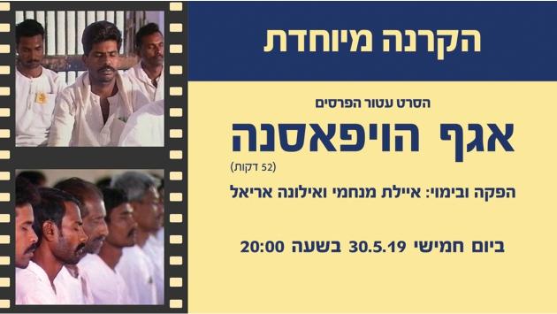 הקרנת סרט מיוחדת: ''אגף הויפסאנה'' בהשתתפות הבימאית אילונה אריאל