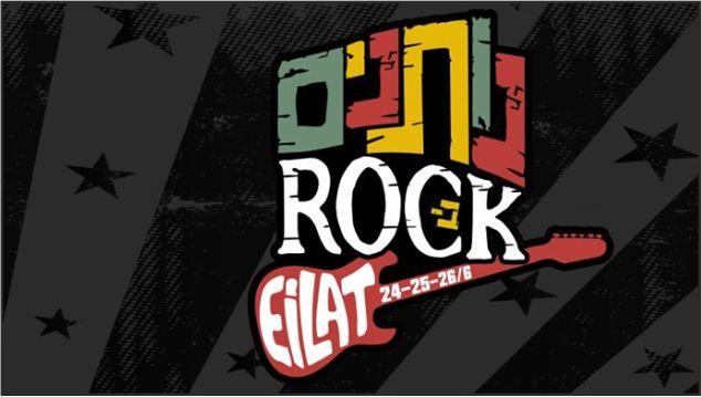 פסטיבל ''נותנים ב Rock אילת'' 2019