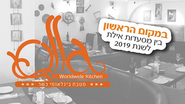 מסעדת אולה - מקום ראשון בין מסעדות אילת לשנת 2019