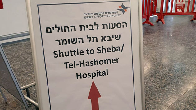 המרכז הרפואי שיבא לטובת תושבי אילת