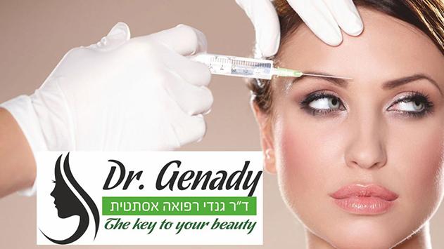 ד''ר גנדי – רפואה אסתטית