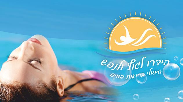 ''הידרו לגוף ולנפש'' - עם אייל פינקו, מדריך שחיה והידרותרפיסט