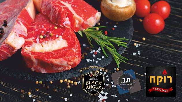 בשורה משמחת לאוהבי הבשר המשובח - מוצרי ''איתן מעדני בשר'' הגיעו לאילת - ואתם נהנים ובגדול!