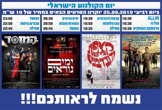 יום הקולנוע הישראלי