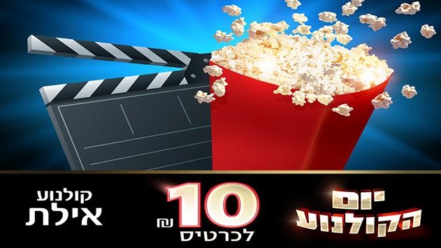יום הקולנוע